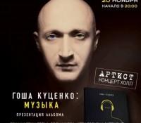 Сегодня и навсегда! «Гоша Куценко. МУЗЫКА»