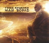 Альбом «Май Ворлд»