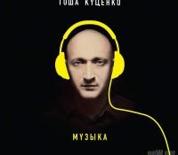 Альбом «Музыка»