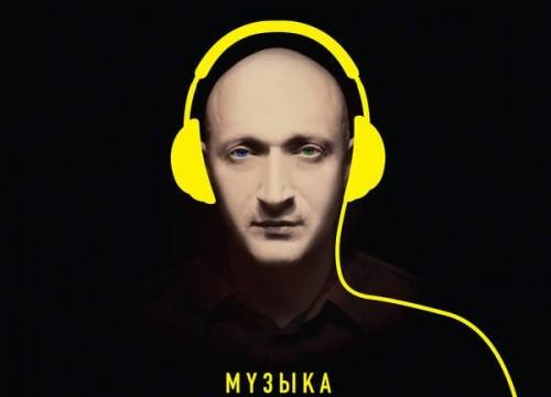 """Альбом """"Музыка"""""""
