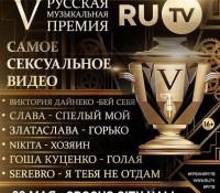 Клип «Голая» в номинации премии RU.TV