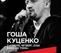 Большой концерт в клубе «16 тонн»
