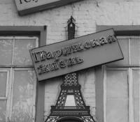 Концерт в клубе «Парижская жизнь»