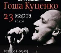 Концерт в Питере
