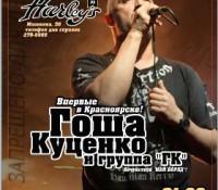 Первый концерт Гоши Куценко и группы «ГК» в Красноярске. Послушай легенду!)