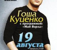 Концерт в Санкт-Петербурге в «Чаплин-холл»