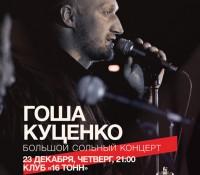 Большой предновогодний концерт в клубе «16 тонн»