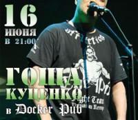 Поем в Киеве в «Докер Паб»