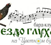 3 ноября поем в «Гнезде глухаря»