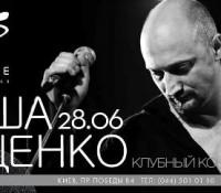 Музичне вiтання Киеву