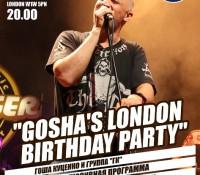 День рождения в Лондоне