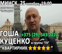 Играем новую пластинку в Минске