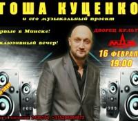Большой творческий вечер в Минске