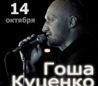 Концерт в Одессе