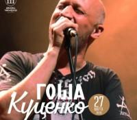 Концерт в Ростове-на-Дону