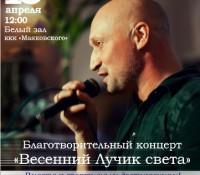Благотворительный концерт «Весенний лучик света»