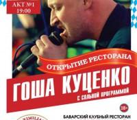 Концерт в Тюмени. Открытие Максимилианс
