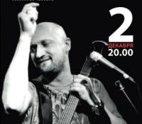 Концерт в кафе «Урюк»