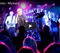 Новое видео! Песня «Музыка» на YouTube