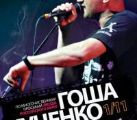 СеГОдня поем в Волгограде