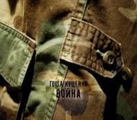Новая песня Гоши «Война»