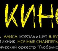 Олимпийский КИНОпроект) Гоши Куценко