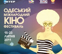 «Упражнения в прекрасном» в программе 2-го Одесского МКФ