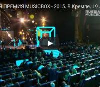Реальная премия Musicbox 2015