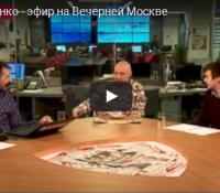 Эфир с Гошей в программе «Вечерняя Москва»