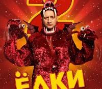 В прокат выходит продолжение новогодней комедии «Елки 2»