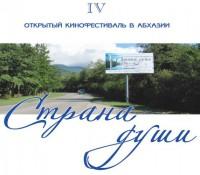 «Упражнения в прекрасном» открывают кинофестиваль Абхазии «Апсны — страна души»