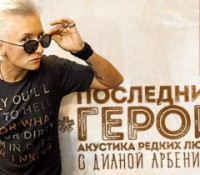 Гоша — «Последний герой» Дианы Арбениной)