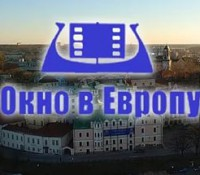 «Упражнения в прекрасном» на кинофестивале «Окно в Европу»