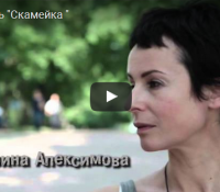 Фестивальная премьера спектакля «Скамейка»