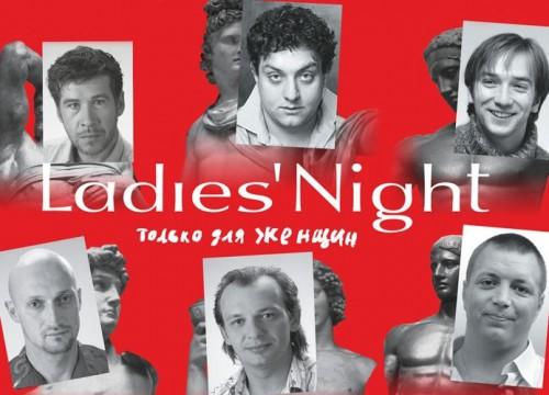 «LADIES' NIGHT. ТОЛЬКО ДЛЯ ЖЕНЩИН»