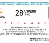 Благотворительная выставка аукцион «Зона Надежды»