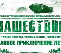 НАШЕ НАШЕСТВИЕ 2009