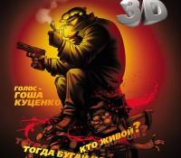 Гоша дублировал для российского проката главного героя 3D мультфильма «Бугай»