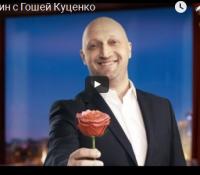 Выиграй ужин с Гошей Куценко