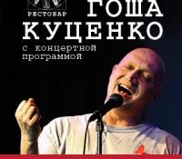 «Прожектор» Гоши Куценко