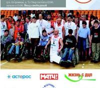 IV Благотворительный баскетбольный матч