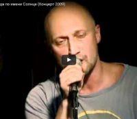 Звезда по имени Солнце (Концерт 2009)