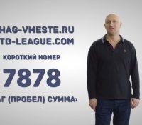Единая лига ВТБ и фонд Гоши Куценко «Шаг вместе» собирают средства на лечение ребенка в Сочи.