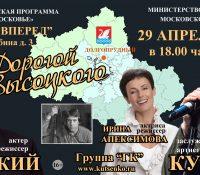 Концерт областного фестиваля «Дорогой Высоцкого»