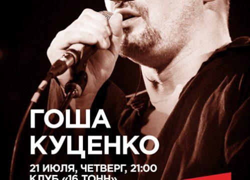 Гоша Куценко и группа ГК в клубе «16 Тонн»