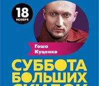 выступление Гоши Куценко в ТРК «Континент» на Звездной