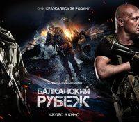 Премьера фильма «Балканский рубеж»