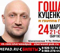 Концерт Гоши Куценко и группы ГК
