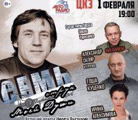ТВОРЧЕСКИЙ ВЕЧЕР-КОНЦЕРТ, посвященный дню рождения Владимира Высоцкого