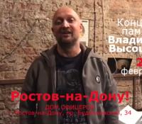 КОНЦЕРТ ПАМЯТИ ВЛАДИМИРА ВЫСОЦКОГО (Ростов-на-Дону)